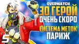 НОВЫЙ 30 ГЕРОЙ очень СКОРО Система меток Париж - Overwatch новости от Sfory