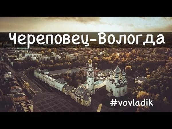 Во Владик автостопом.Выпуск 12. Череповец-Вологда.