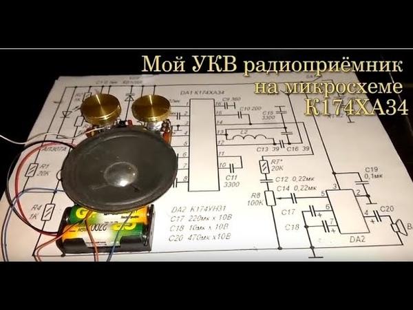 Мой УКВ радиоприёмник на микросхеме К174ХА34. Май 2018г.