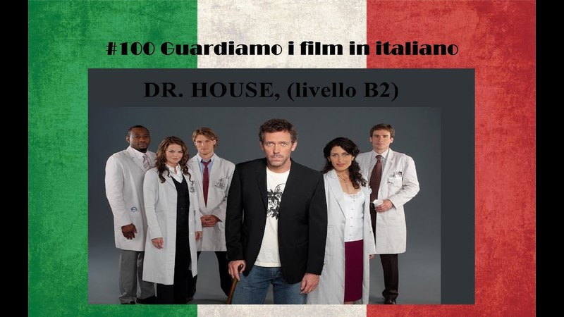 Урок 100, guardiamo i film in italiano. ''Dr. House