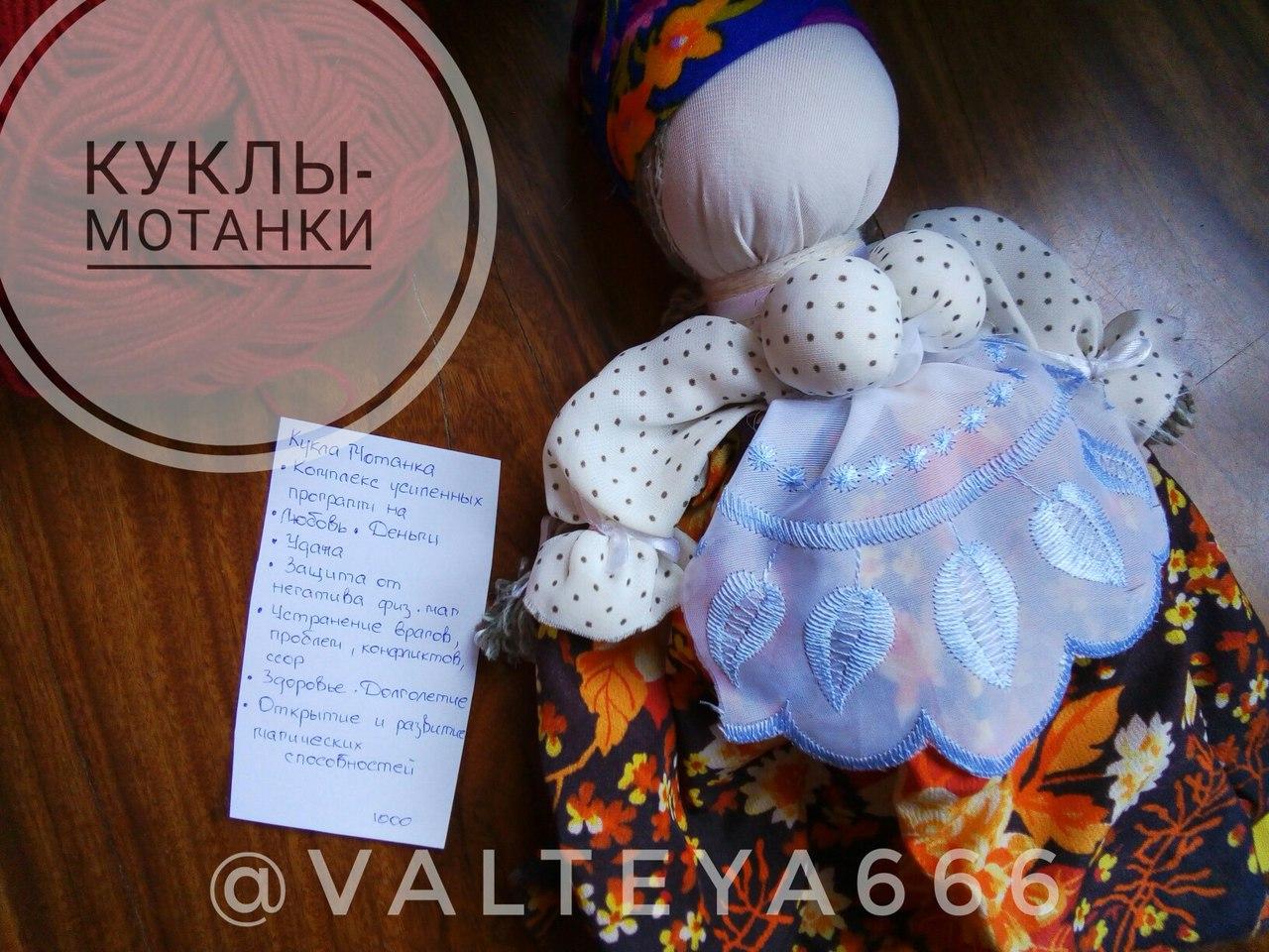 Славянские амулеты-талисманы Куклы-мотанки Ov4jJPF2jg0