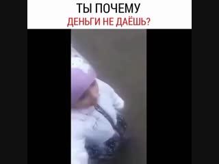 Ты почему маме деньги не даёшь?