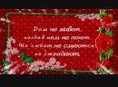 ПУСТЬ_В_ВАШЕМ_ДОМЕ_БУДЕТ_ВСЕ!_музыкальная_открытка_для_друзе