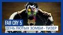 FAR CRY 5 Тизер дополнения День лютых зомби Ubisoft