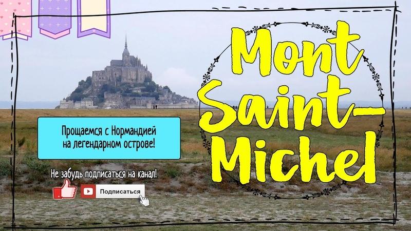 Франция. Нормандия. Мон-Сен-Мишель.