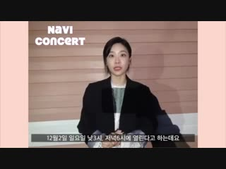 17.11.18 Sojin @ Message Video For Navi Concert In December
