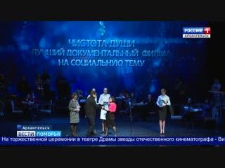 В Архангельске подвели итоги международного кинофестиваля «Arctic Open» (репортаж ГТРК