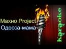 Махно Project - Одесса-мама караоке