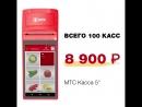 "Акция: всего 100 касс смарт-касс от МТС Касса 5""за 8900 рублей!"