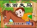 经典成语故事【塞翁失马】