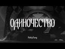 HollyGang - Одиночество (prod. by White Blow/prod. by God)