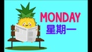 Days of the Week Chinese 中文 English children Video