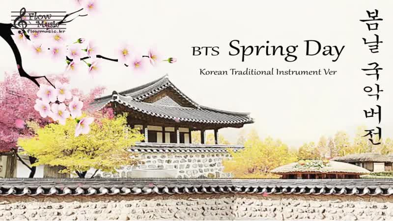 BTS - 봄날 (Spring Day) 국악 버전 (Korean Traditional Instrument Ver)
