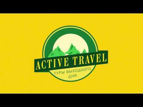 ОТКРЫТИЕ ВЕЛОСЕЗОНА С ACTIVE TRAVEL