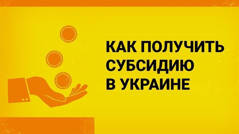 Субсидии в Украние 2018 по новому размер кто может получить субсидию какие документы