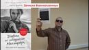 Дмитрий Бобров. Русский Писатель и Слуга Народа
