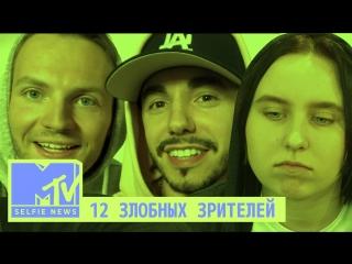 MTV SELFIE NEWS: 12 ЗЛОБНЫХ ЗРИТЕЛЕЙ
