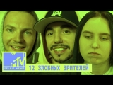 MTV SELFIE NEWS 12 ЗЛОБНЫХ ЗРИТЕЛЕЙ