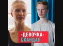 """Девочка"""" фильм о балерине трансгендере"""
