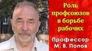Роль профсоюзов в борьбе рабочих. Профессор М. В. Попов. 28.06.2018