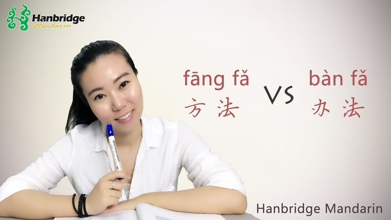What is the difference between 办法 (ban fa) and 方法 (fānɡ fǎ)