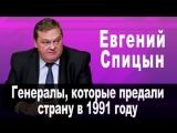 Генералы, которые предали СССР в 1991 году