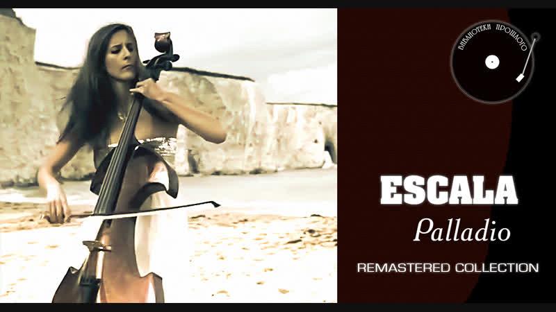 Escala - Palladio (БП Remastered 2019)