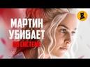 Дейнерис убьет Джона Сноу Теория - Игра Престолов
