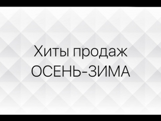 Хиты продаж ОСЕНЬ-ЗИМА 2018