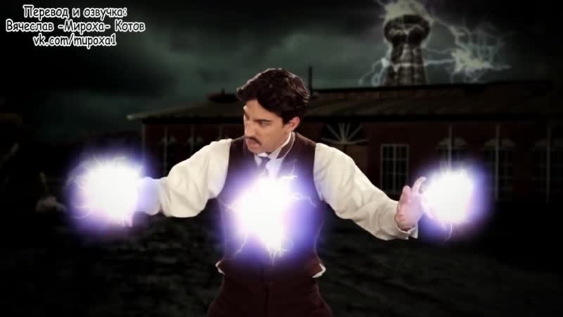 ERBoH 2 15 Nikola Tesla vs Thomas Edison с переводом