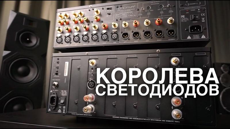 Предусилитель EMOTIVA XSP-1 и усилитель мощности EMOTIVA XPA-2