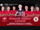 7 декабря, «Спартак» — «Чеховские медведи»