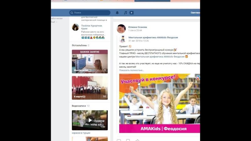 Запись итоги конкурса AMAKids Феодосия