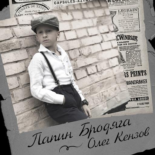 Олег Кензов альбом Папин бродяга