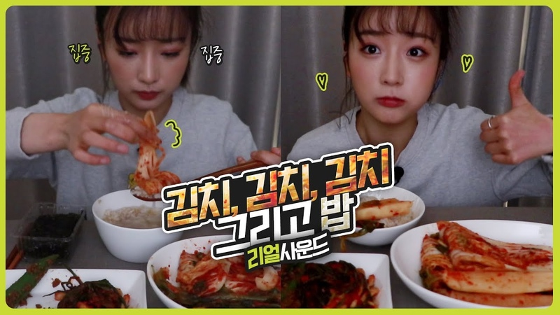 [ASMR] 김장철 특집   뽀미네 집 김치 리얼사운드 먹방 🚨침샘주의🚨 [뽐뽐뽐 뽀미]