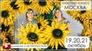 Мастер класс ЦВЕТЫ. ДЕКОР. НОВАЯ ПРОГРАММА. Москва 10-12 августа 2018 большие цветы из изолона и эва