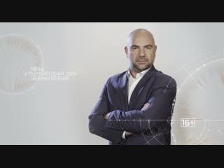 Как устроен мир с Тимофеем Баженовым на РЕН ТВ