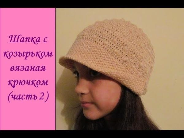 Шапка с козырьком вязаная крючком (ч. 2 из 2) / Cap with a visor crocheted