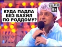 Ржака про Мужиков в РОДДОМЕ! Зал смеялся до слез Вечерний Квартал 95 2018 ЛУЧШЕЕ