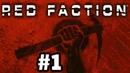 Red Faction Туториал Бунт