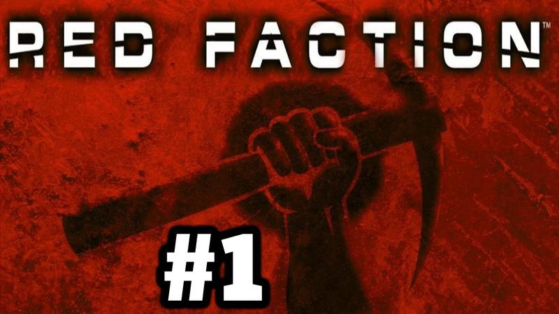 Red Faction - Туториал Бунт