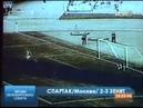 2 гола Юрия Желудкова Спартак-Зенит 1984г.