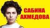 Сабина Ахмедова, биография (Sabina Ahmedova)
