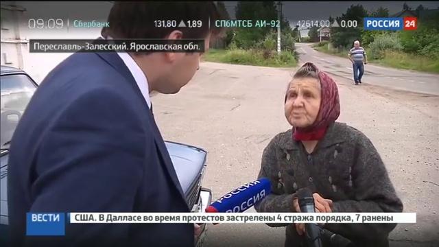 Новости на Россия 24 Убийство священнослужителя под Ярославлем называют ритуальным