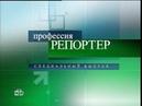 """СЪЕМКИ ПЕРЕДАЧИ """"ПРОФЕССИЯ РЕПОРТЕР"""""""