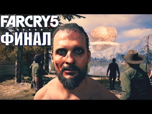 Far cry 5 фар край 5 Финал сопротивляться Босс Иаков Босс Иосиф Сид Концовка Финальный выбор