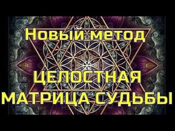 Матрица судьбы. Целостная матрица судьбы. Новый Метод Расчета Матрицы Судьбы. 22 кода судьбы.