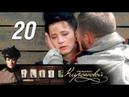 Тайны госпожи Кирсановой Выстрел в тумане 20 серия 2018 Исторический детектив @ Русские сериалы