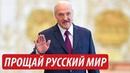 Прощай русский мир! Очередь Беларуси