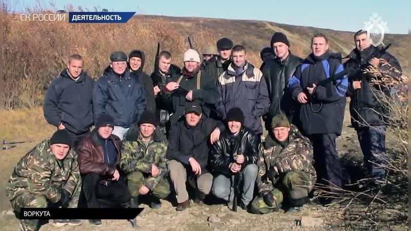 Конец Воркутинской ОПГ Ифы Козлова